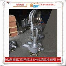 PZ973W-10NR电动耐高温刀型闸阀2520电动高温排渣阀310S