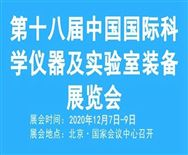 CISILE2020即将重磅来袭 与您相约北京