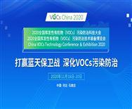 6场VOCs China 2020专题论坛预告丨重点工业如何开展治理