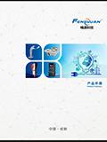 峰源科技画册