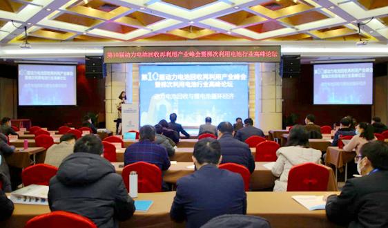 """""""第十屆動力電池回收再利用產業峰會""""在北京召開"""