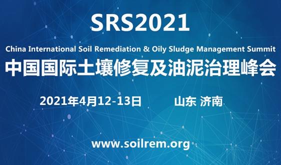 2021中國國際土壤修復及油泥治理峰會將于4月12-13日在山東濟南召開