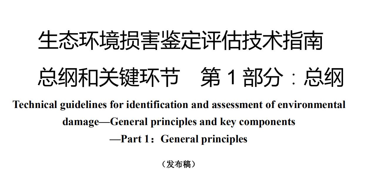 生态环境损害鉴定评估技术指南 总纲和关键环节 第1部分:总纲