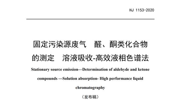 固定污染源废气 醛、酮类化合物的测定 溶液吸收-高效液相色谱法