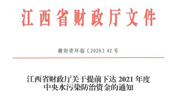 江西省财政厅关于提前下达2021年度中央水污染防治资金的通知