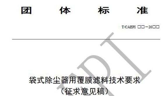《袋式除尘器用覆膜滤料技术要求(征求意见稿)》
