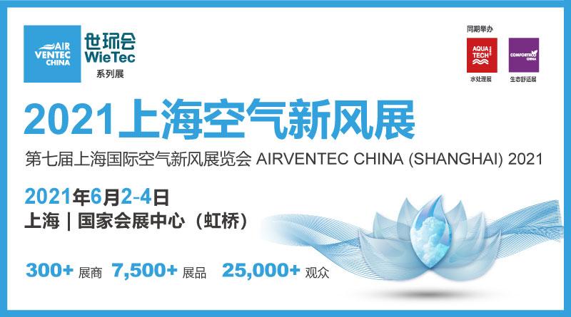 第七届上海国际空气新风展览会