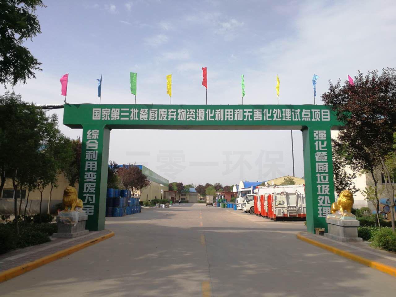陕西渭南60吨餐厨垃圾处理中心