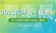 2021年视环会-春季展5大线上主题论坛火热报名ing