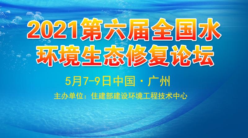 2021第六届全国水环境生态修复论坛