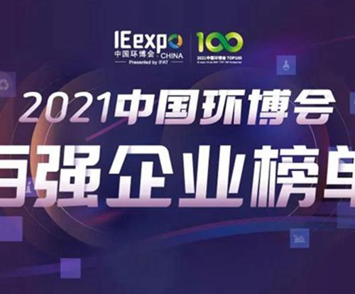 官宣!2021中国环博会百强企业榜单发布!