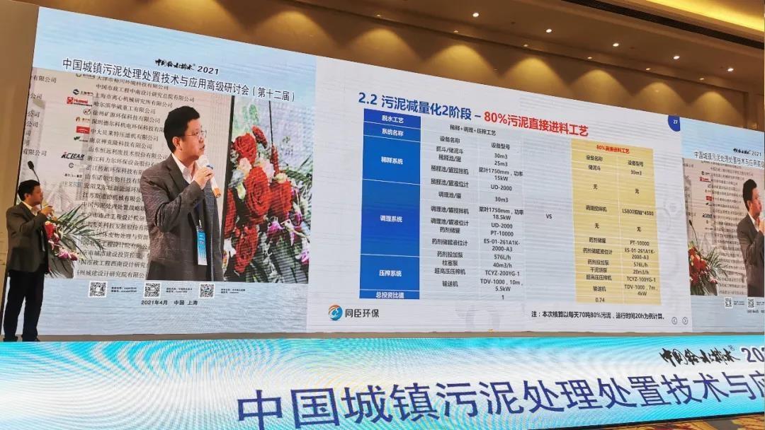 """同臣环保出席""""2021中国城镇污泥处理处置技术与应用高级研讨会"""""""