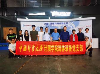 中国计量大学牟介刚教授团队赴贝德科技 协定一揽子合作计划