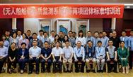 助力无人船标准广泛实施 水质监测无人船培训班在北京成功举办