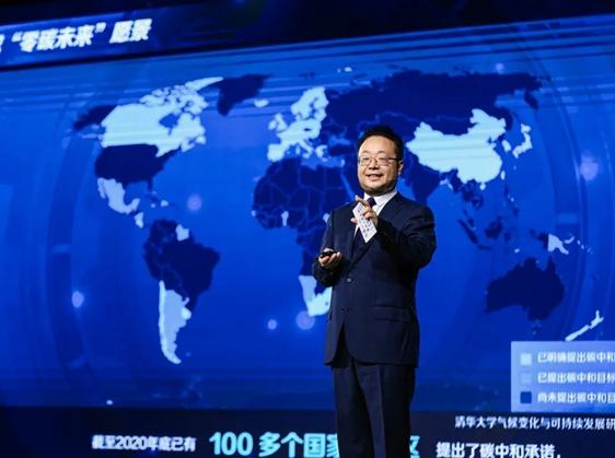 """碳中和,未來之變——""""人文清華""""講壇賀克斌演講實錄"""