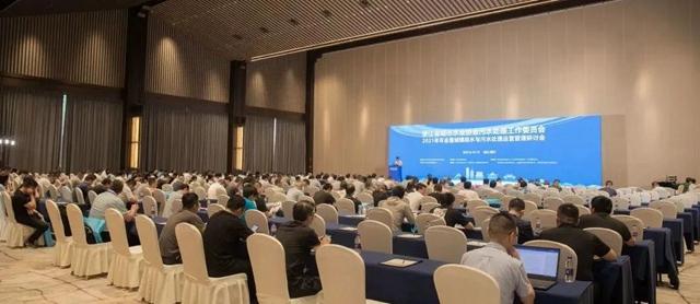 浙江省水协污水委2021年年会暨城镇排水与污水处理运营管理研讨会在绍兴柯桥成功举办