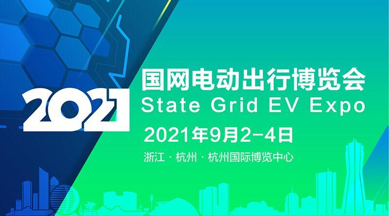 EVTec China 2021第六届中国(杭州)国际电动车博览会