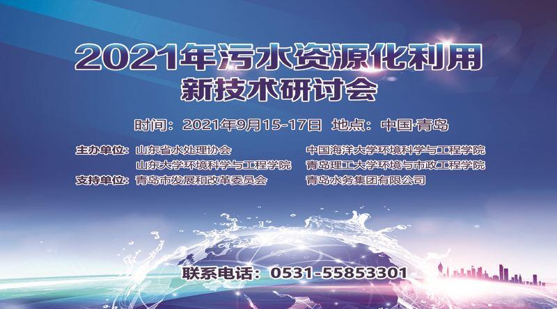 2021年污水资源化利用新技术研讨会