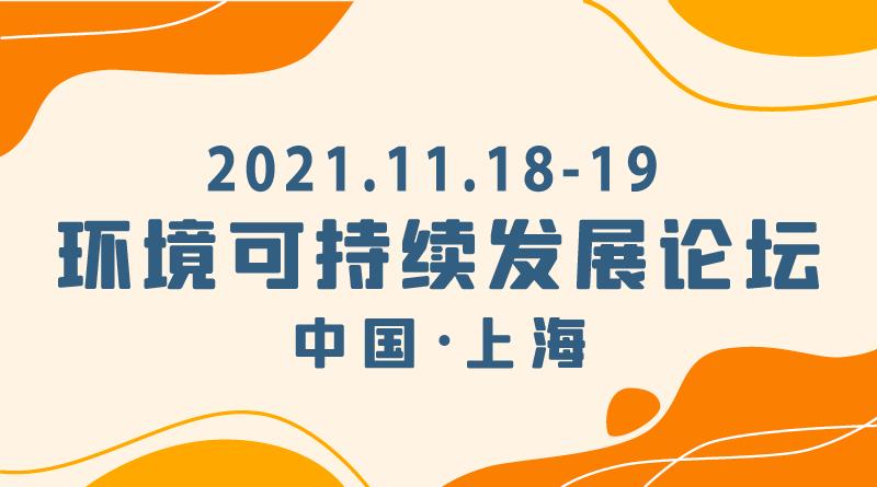 2021 ES浦江环境可持续发展论坛