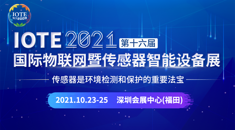 IOTE 2021第十六届国际物联网暨传感器智能设备展