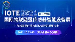 IOTE 2021第十六屆國際物聯網暨傳感器智能設備展