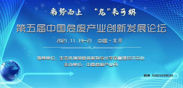 2021中国危废产业创新发展大会暨危废资源化利用与无害化处置研讨会