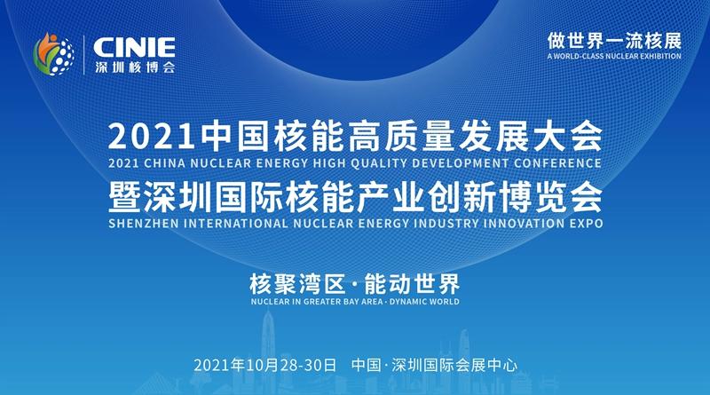 2021中国核能高质量发展大会