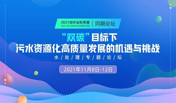 企业宣讲招募!2021视环会-秋季展——您的水处理专场show