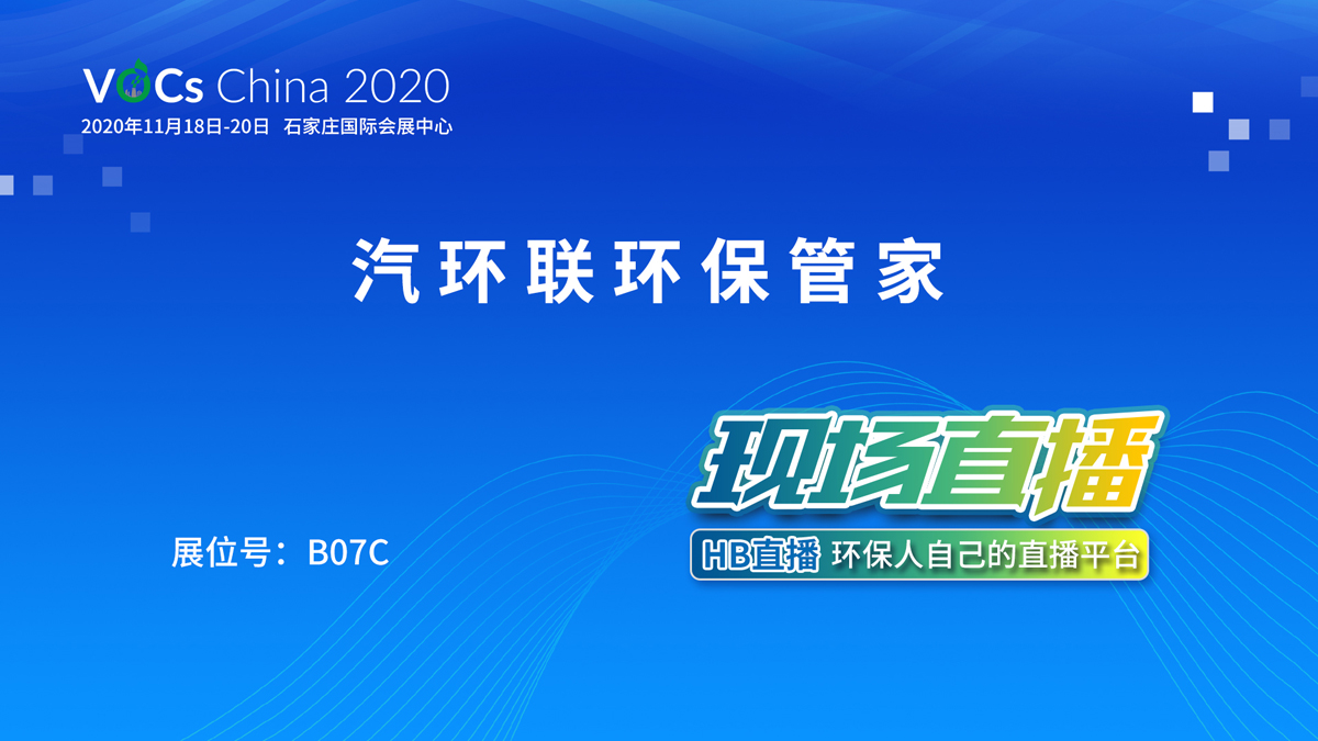 """聚合平台优势 """"汽环联环保管家""""亮相VOCs China 2020"""