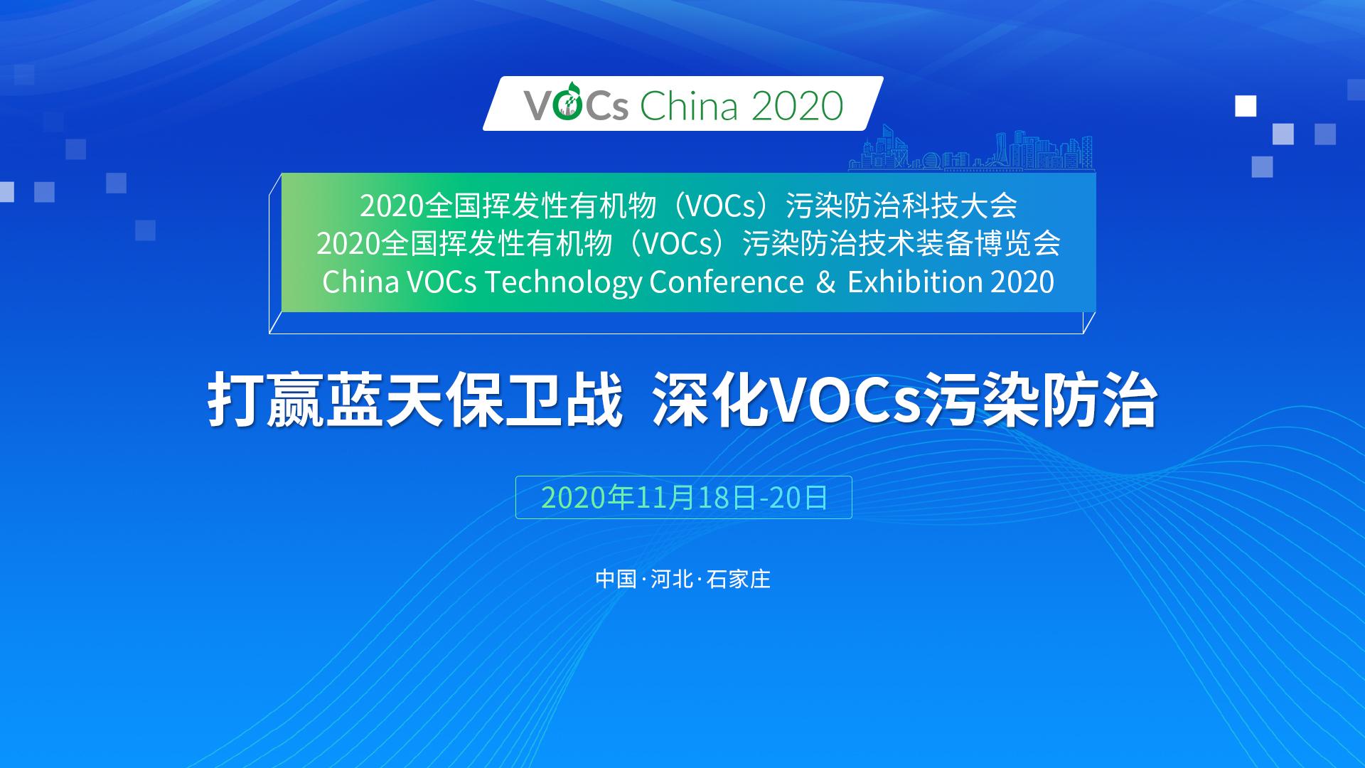 【高端对话】2020全国挥发性有机物(VOCs)污染防治科技大会
