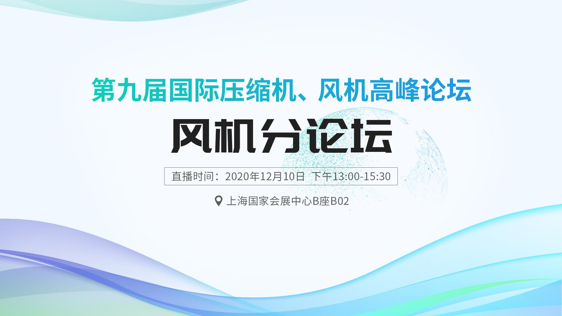 【風機分論壇】第九屆國際壓縮機、風機高峰論壇