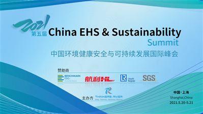 2021第五届中国环境健康安全与可持续发展峰会