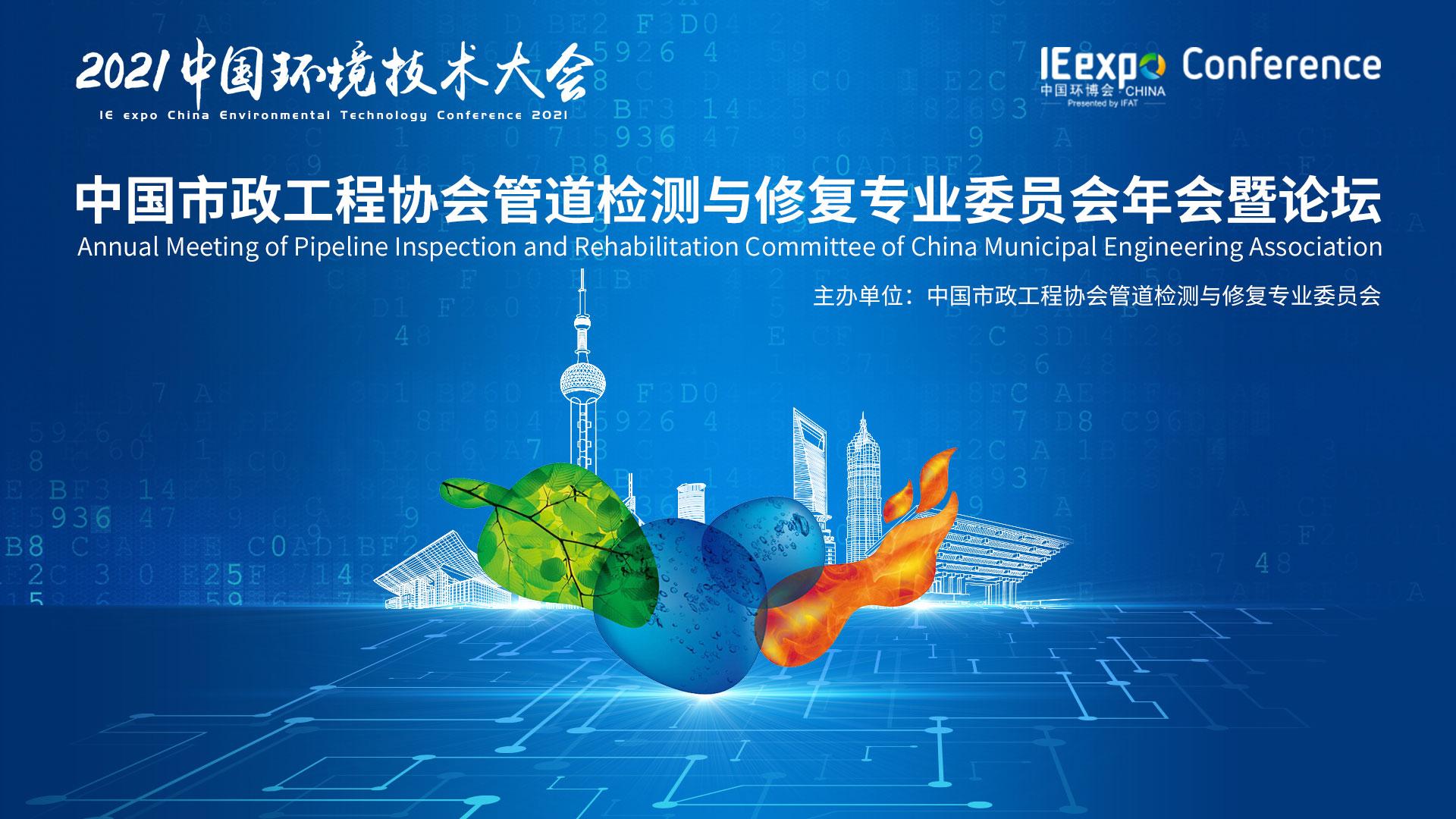 2021中国市政工程协会管道检测与修复专业委员会年会暨论坛