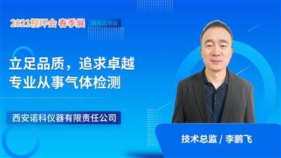 """以科技为""""核"""",诺科仪器打造中国气体分析品牌"""