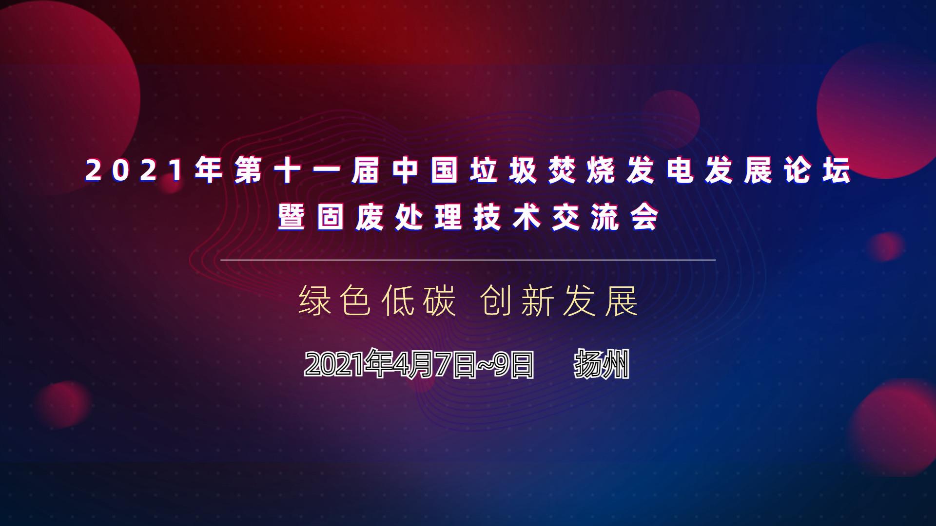 第十一届中国垃圾焚烧发电发展论坛暨固废处理技术交流会