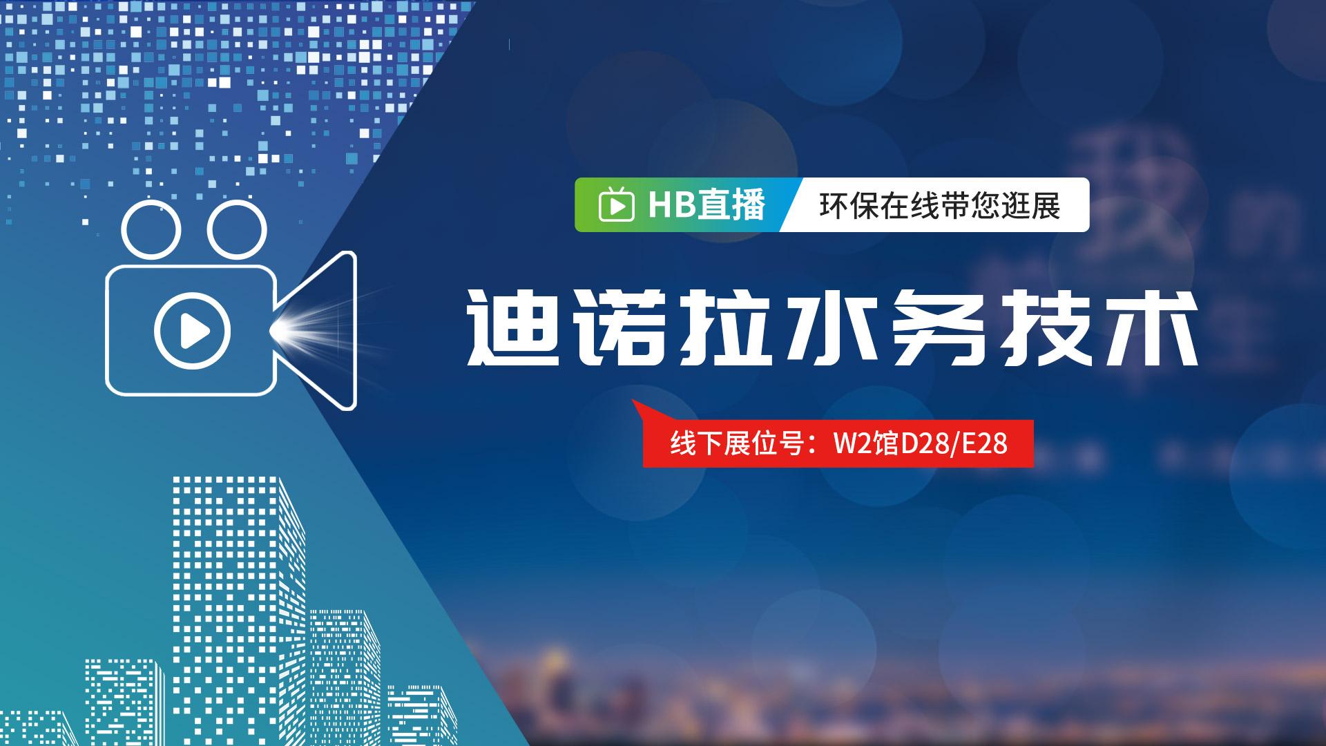 迪诺拉水务逛展直播:诚邀相约中国环博会 W2馆D28展台欢迎参观交流