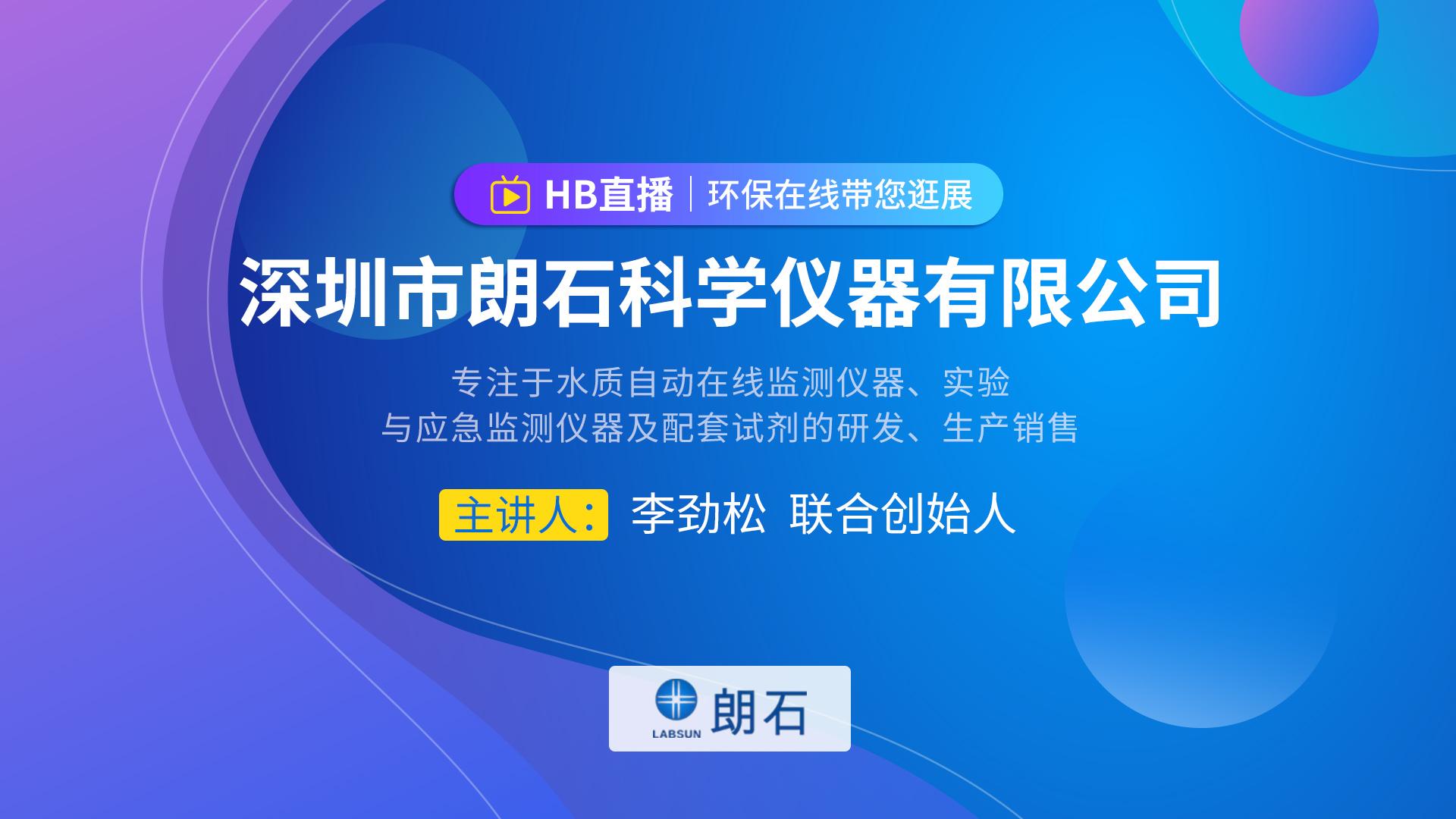 相约中国环博会 深圳朗石诚邀新老客户光临E5馆C39展台