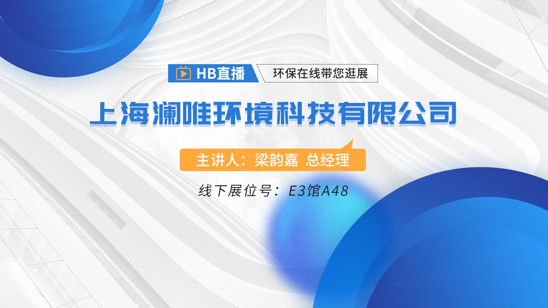 澜唯(上海)环境携 机械生物处理技术亮相中国环博会