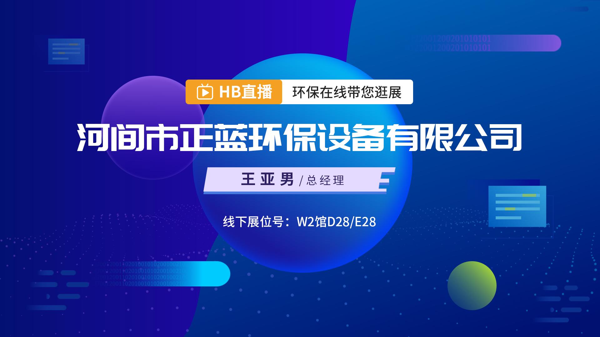 正蓝环保邀您相约中国环博会 展台坐标E6馆C68