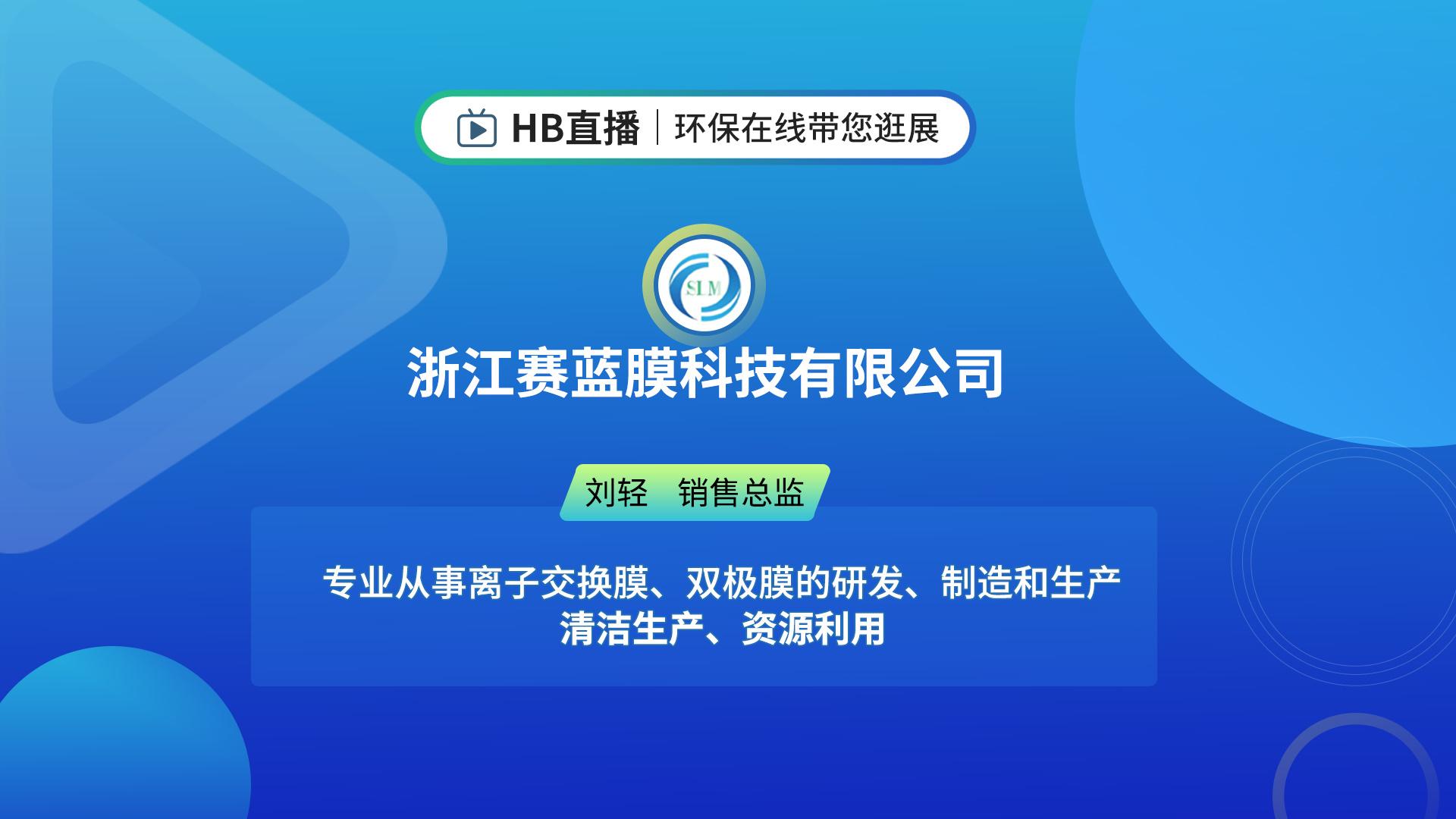 展位号W4馆C11 赛蓝膜邀您相约中国环博会