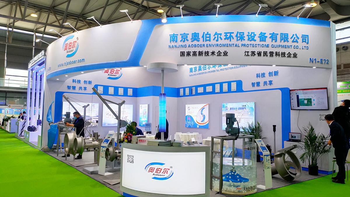 科技创新 智慧共享!奥伯尔环保亮相中国环博会
