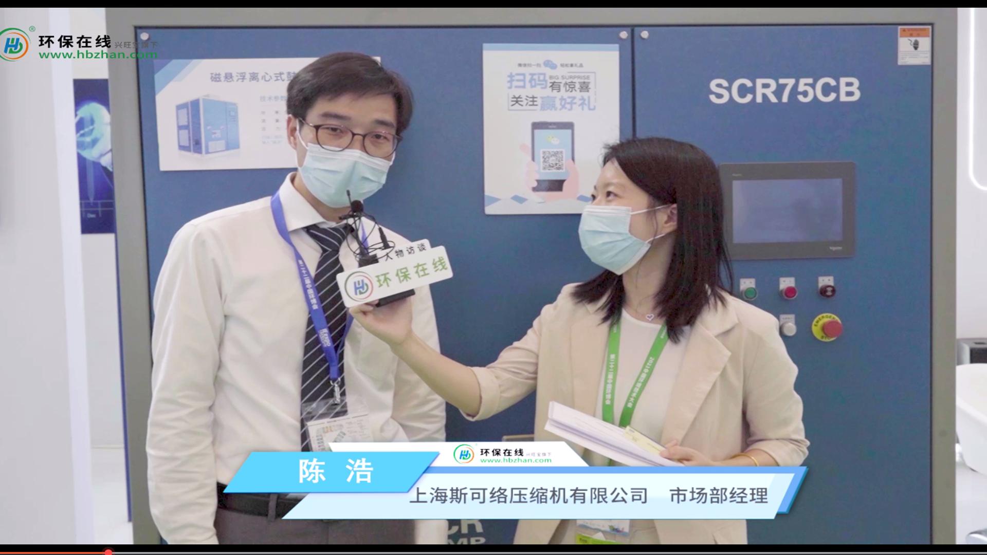 上海斯可絡:專注壓縮空氣系統解決方案的前沿創新 助跑節能環保產業