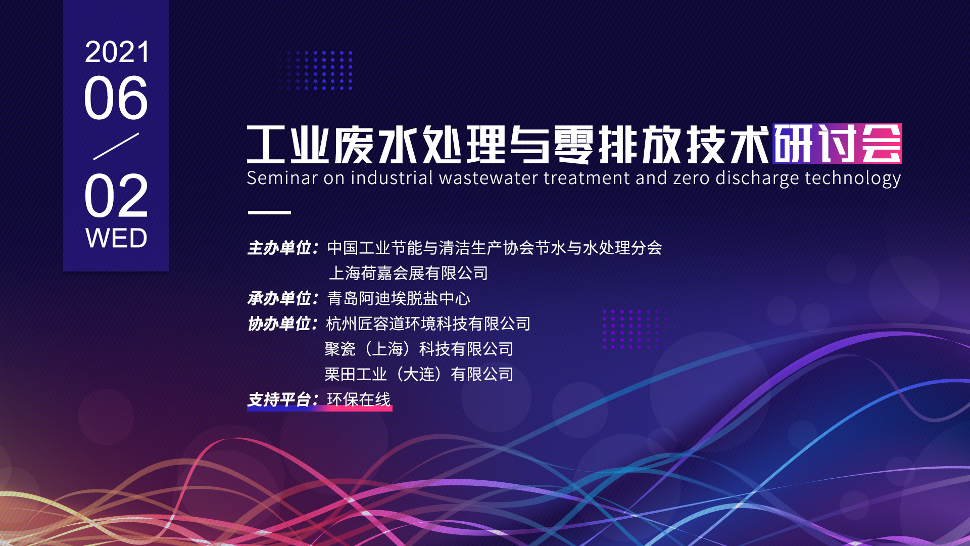 上海水展同期论坛直播 |工业废水处理与零排放+垃圾渗滤液研讨会