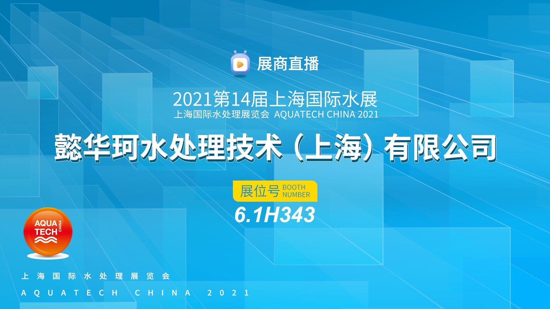 懿華珂水處理亮相2021世環會 展位:6.1H343