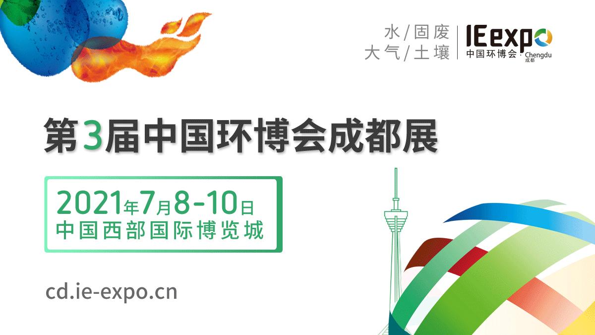 第三届中国环博会成都展开幕式