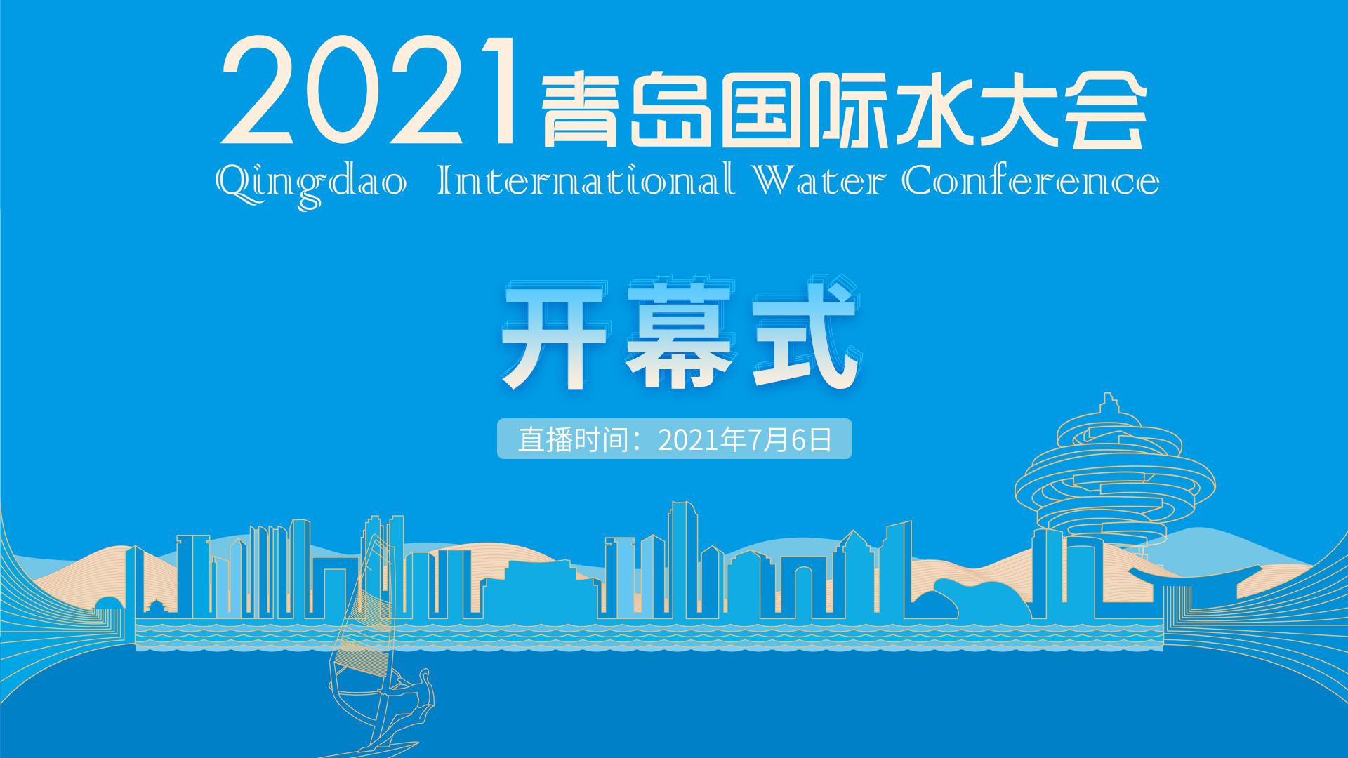 直播推薦:2021青島國際水大會于7月6日開幕