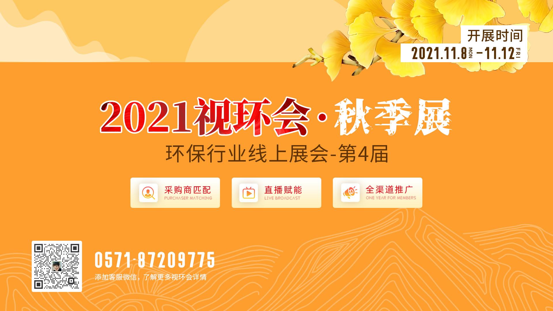 2021视环会·秋季展