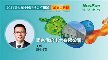 南京優倍:源于技術創新,以高品質產品亮相廣州環博會