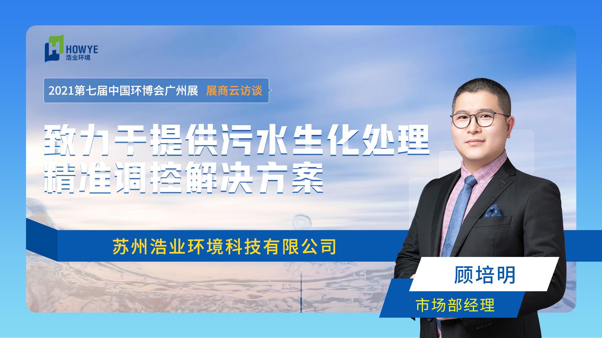 专注污水生化处理领域,浩业环境亮相2021中国环博会广州展