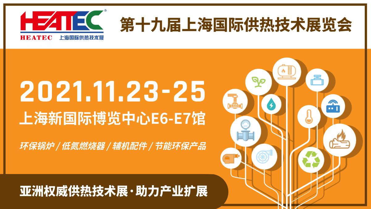 开幕式直播预告:第十九届上海国际供热技术展览会11月23日